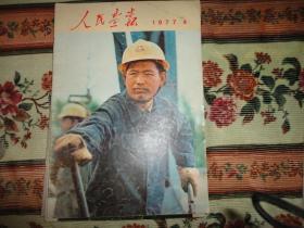 文革     书刊    人民画报》1977年4