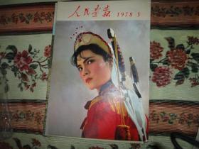 文革     书刊    人民画报》1978年3
