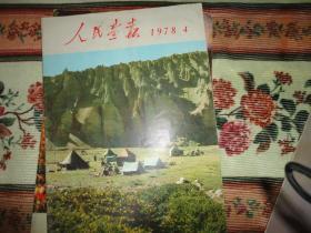 文革     书刊    人民画报》1978年4