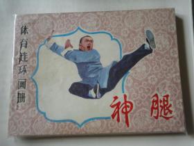 连环画 =====《神腿 》!!