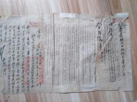 档案原件:《夺获叛匪公私物质处理办法》民国35年。