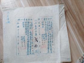 档案原件:《壮丁具保保证书。》民国37年。