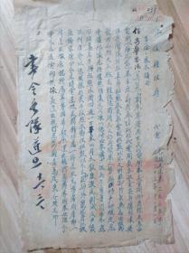 档案原件:《收复区防战密令。。》民国35年。
