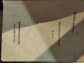 少将   罗洪标 1989年信札一通两页附罗洪标打印件一组2份