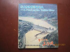 黄河明珠三门峡