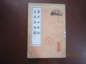昌平山水记  京东考古录