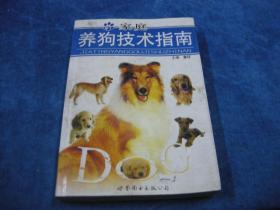 家庭养狗技术指南