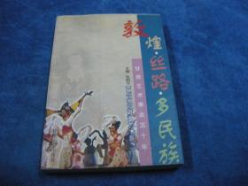 敦煌丝路多民族 甘肃艺术事业50年,