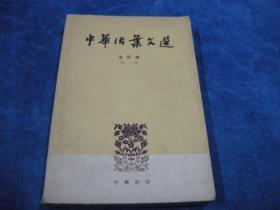 中华活页文选 合订本 4