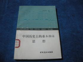 -中国历史上的重本抑末思想-