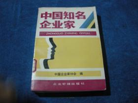 中国知名企业家