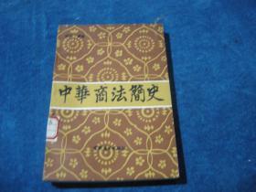 中华商法史
