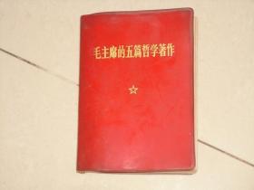 文革64开红塑封---毛主席的五篇哲学著作;