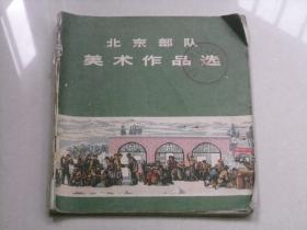 文革1973年出版美术画册------北京部队美术作品选