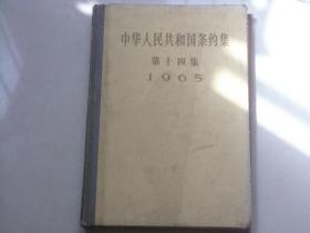 1965年精装书---中华人民共和国条约集  第十四集