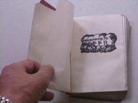 文革64开红塑封---毛主席语录马恩列斯语录;前面1伟人图片1林语录非常不错