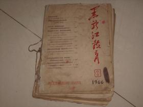 1966年8本合订本----黑龙江教育1966年1--8期