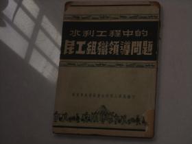 1953年华东水利等等出版---水利工程中的民工组织领导工作