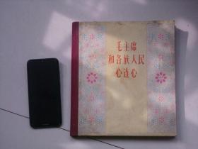 1979年出版精装大开本图册铜版纸---毛主席和各族人民心连心