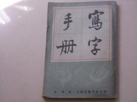 按民国版万象图书馆1949年版原样印书法书籍----写字手册