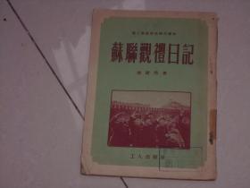 1952年出版----苏联观礼日记;插图非常不错