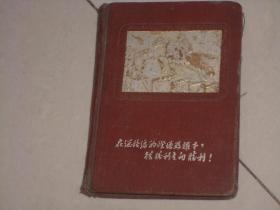 50年代精装笔记本----前进,在总路线灯塔指引下等;封面在总路线等等不错,手写内容插图精彩