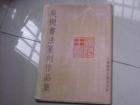 扬州著名书法篆刻家:吴树亲笔签名盖章----吴树书法篆刻作品集