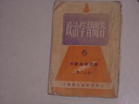 1962年初版--政治学习问答6;中国革命问题 第二分册。式样特别不错