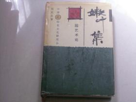 精装书537页--嫩叶集,花园艺术论