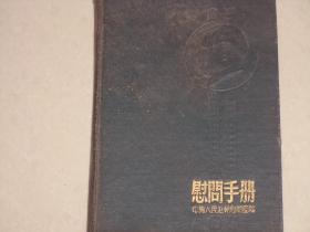 50年代精装布面笔记本---慰问手册中国人民赴朝鲜慰问团赠;