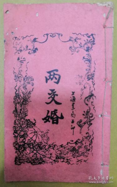 品好:孔网首见 · 民国小说 · 鼓词唱本【两交婚】一册全