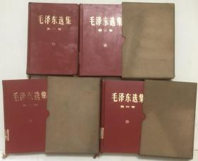 1969年1版1印:羊皮面 【毛泽东选集】1-4卷四厚册全---- 改横排大字本、人民出版社出版