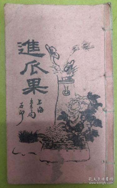 品好:孔网首见 · 民国小说 · 鼓词唱本【刘全进瓜】一册全
