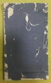民国线装书【汤贞愍公年谱】一册全----清代著名画家汤贻芬年谱、大开本、白纸精印