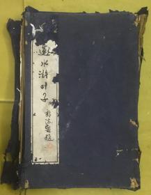 1959年经折式木刻本:版画精品【陈老莲水浒叶子】一函一厚册全----此书刊刻极精、郭沫若题写书名,傅抱石作出版序言,共收插图40幅。