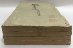品好:极为罕见的版本 · 清代禁书 · 清同治十三年(1874年) · 线装木刻本【寒支二集】四卷四册一套全