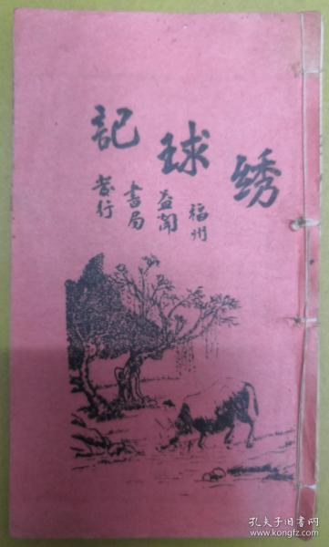 品好:孔网首见 · 民国小说 · 鼓词唱本【绣球记】一册全