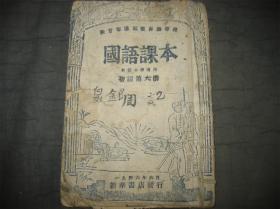 民国边区课本教材 !陕甘宁边区1946年印行土纸本《国语课本》一册 !