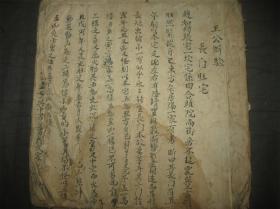 地理风水术数书手抄本《王公断验》一册