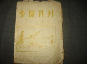首见版本刊物 民国十八年 南京金陵大学学生会出版《金陵月刊》一册 !稀见毛装本