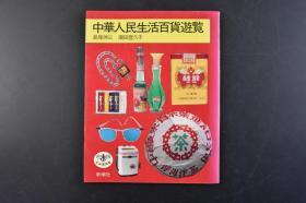 (丁4731)《中华人民生活百货游览》原书衣1册 日文版 本书介绍了当时中国人民的生活用品 包括烟 火柴 帽子 衣服 鞋 修缮员 皮包 锁与匙 食具 茶具 茶 洗面奶 交通工具 地图 发型厅等内容 新潮社 1984年