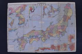 (丁4971)侵华史料《最新大日本地图》单面1张全 日本各地区地图 在日本地图中包含我国台湾地区及周边 彭佳岛等岛屿 海域 伪满洲国  关东州(我国大连 旅顺 普兰店附近区域及附近海域岛屿) 大日本雄辩会讲谈社 1933年