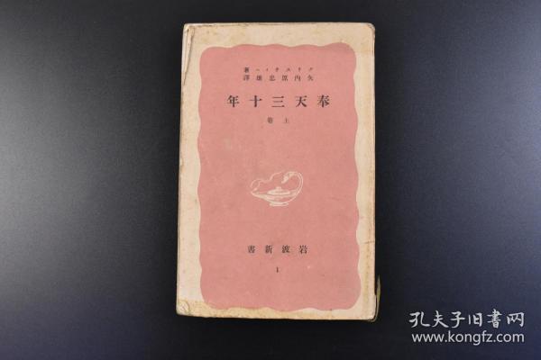 (K4233)抗日史料《奉天三十年》上卷 1册全 1883年至1913年这三十年,是东北历史风云变幻最为复杂的时期 作者通过对自己亲身经历的回忆,形象地描绘出了那个时代的社会历史风貌 岩波书店 1941年 日文版