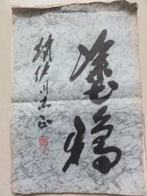 几十年前的毛笔书法涂鸦三十一张(书林野客写  赵伊同志正)