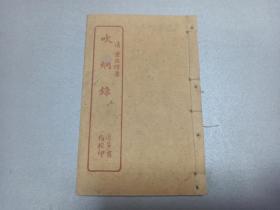 W    清   上海进步书局石印   叶廷琯(清)著   《吹纲録》  一厚册全!!!