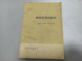 W   1965年  人民卫生出版社出版   王好礼、李承志 编   《斑疹伤寒的防治》  一册全!!!