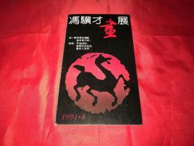 1991年4月:冯骥才保真钤印请柬《冯骥才画展请柬》(邀请戈**夫妇)内带两枚钤印保真(保真钤印:骥才画展及瑞兽图案)对折展开为24*20厘米