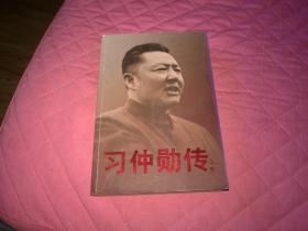 带照片插图《习仲勋传》下册,16开本612页