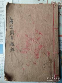 符法煞杂录(手抄本)里面有许多符咒图案