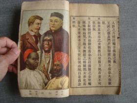 A8692清代线装教科书《初等小学国文教科书》,多图早期老课本,内有日本朝鲜清朝国旗等,内容很好百年老课本